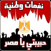 حبيبتي يا مصر