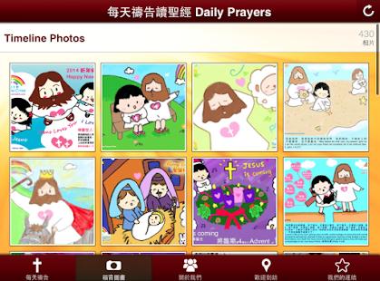 聖經金句漫畫(每天禱告靈修)我愛主耶穌 彩虹十架|玩生活App免費|玩APPs