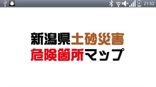 新潟県土砂災害危険箇所マップ