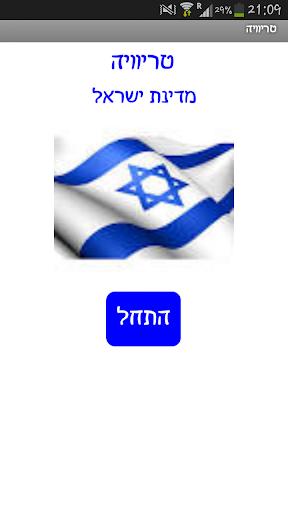 טריוויה - מדינת ישראל