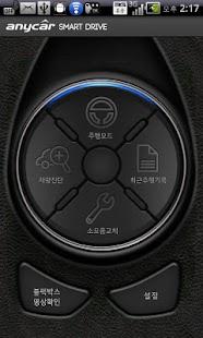 애니카 스마트드라이브- screenshot thumbnail