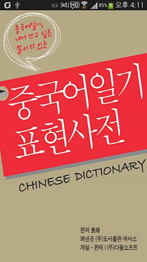 중국어일기 표현사전