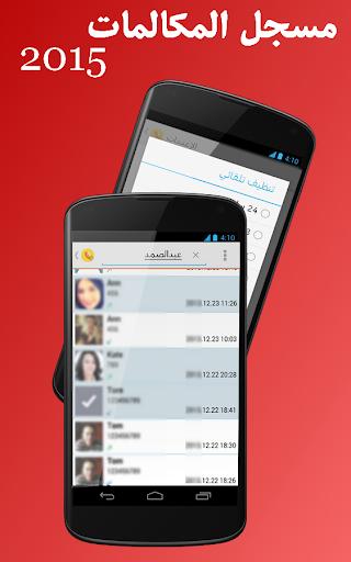 مسجل المكالمات 2015 مجانا