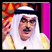 روائع بدر بن عبد المحسن
