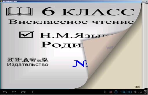 Николай Языков - Родина