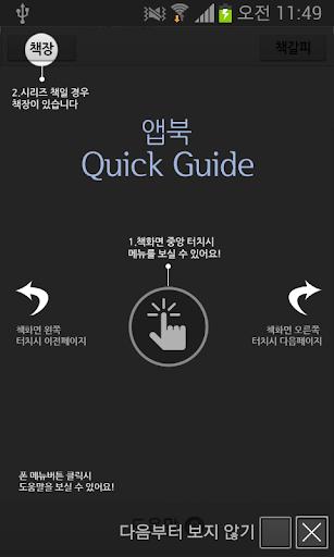 [무협]남궁세가의 소공자 1-에피루스 베스트소설