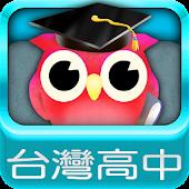 台灣高中升學指南 - 博士Plus