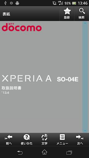 SO-04E 取扱説明書