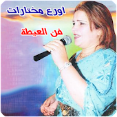Chaabi al3ayta