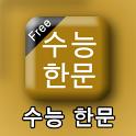 수능한문 icon