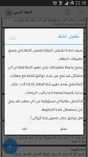 ‫الخط العربي ☆ Arabic font‬‎- screenshot thumbnail
