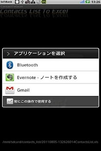 Contacts List To Excel - screenshot thumbnail