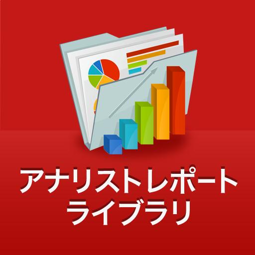 アナリストレポート・ライブラリ for Android LOGO-APP點子