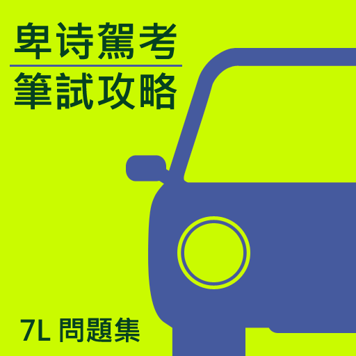 B.C. 7L Driver Test - Chinese Android APK Download Free By Ling Zi Chen