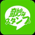 無料スタンプ決定版-奇妙なスタンプ- icon