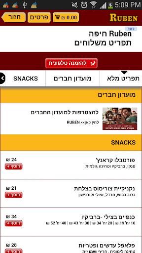 Ruben Haifa- mishlohim
