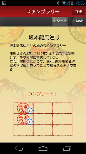 玩免費旅遊APP|下載古今東京AR app不用錢|硬是要APP