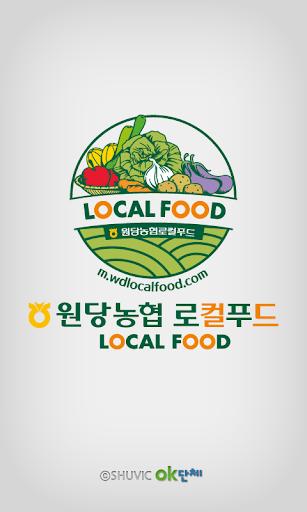 원당농협 로컬푸드 직매장