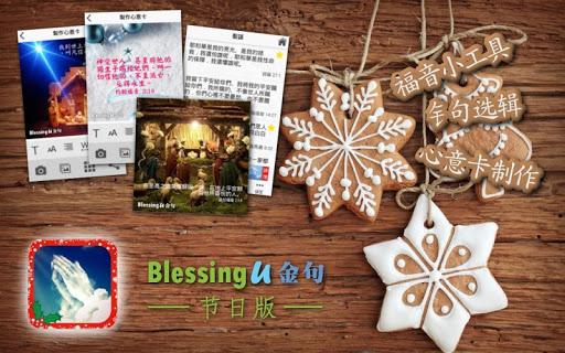 圣经金句BlessingU - 节日版