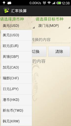 玩財經App|汇率转换免費|APP試玩