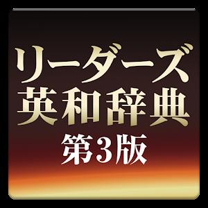 书籍のリーダーズ英和辞典 第3版 LOGO-HotApp4Game