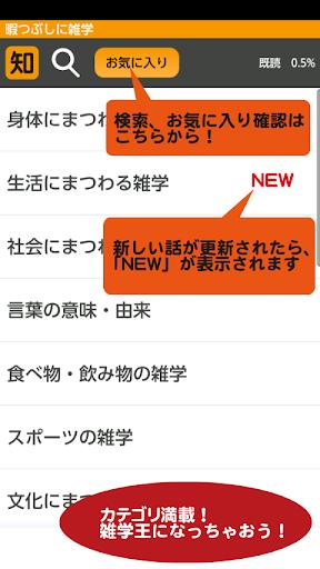 【免費娛樂App】暇つぶしに雑学-APP點子