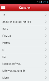 Українське ТБ безкоштовно