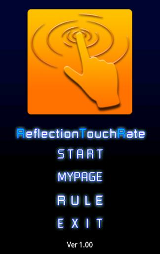 反射神経ゲーム RTR