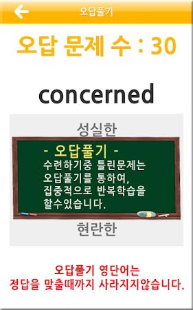 EBS 수능특강 2017 학년도 수능영어 영단어테스트 1.53 screenshot 493913