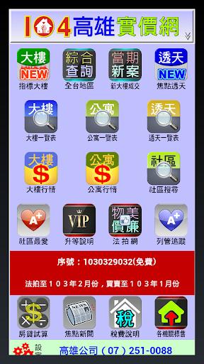 玩免費運動APP 下載104app測試 app不用錢 硬是要APP