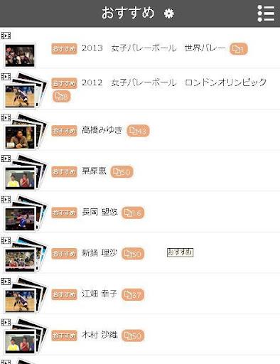 日本代表女子バレーの選手達