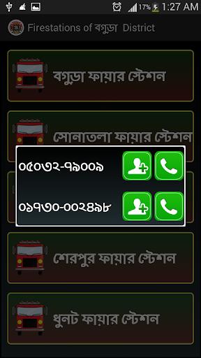 玩免費社交APP 下載Bangladesh Fire Stations app不用錢 硬是要APP