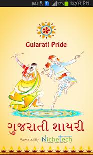 Gujarati Shayri- screenshot thumbnail