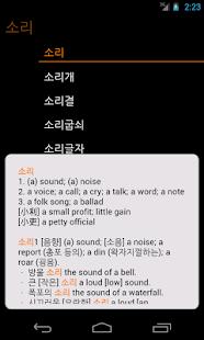 ClearDict Korean English