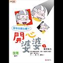 開心婆婆1四格電子版③ (manga 漫画/Free) logo