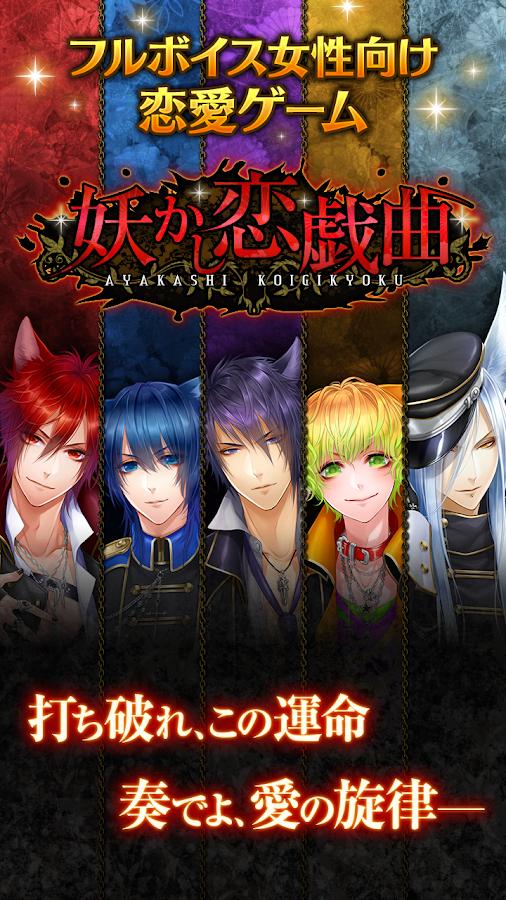 妖かし恋戯曲【フルボイス女性向け恋愛ゲーム】 - screenshot