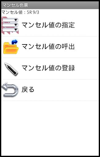玩免費工具APP|下載マンセル色票 app不用錢|硬是要APP