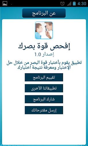 تطبيق إفحص قوة بصرك لقياس مدى قوة بصرك والملاحظة انصح بالتحميل