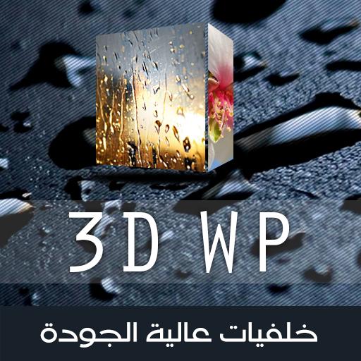 3D HD Wallpapers