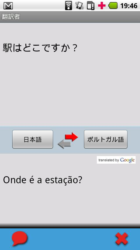 Japanese - Portuguese (Brazil) - screenshot
