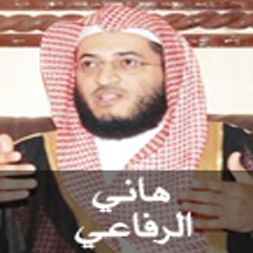 Quran Karim - Hani Arrifai