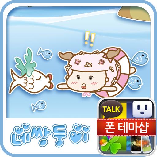 nk 네쌍둥이(물놀이) 카카오톡 테마 個人化 App LOGO-APP試玩