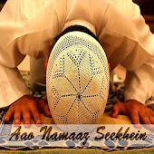 Aao Namaz Seekhein