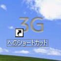 Shortcut3G – モバイル設定 logo
