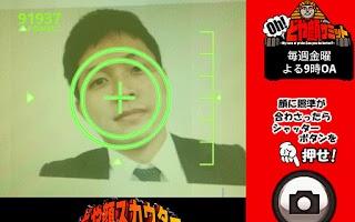 Screenshot of Oh!どや顔サミット どや顔スカウター