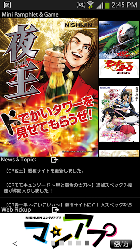 西陣エンタメアプリ【マンアプ】