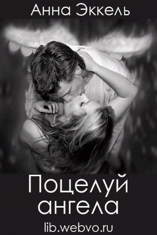 Поцелуй ангела