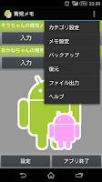 Screenshot of 育児メモ