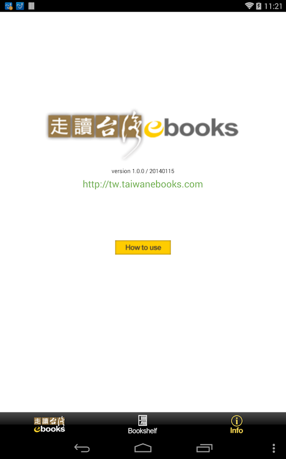走讀ebooks- screenshot