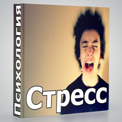 Стресс 教育 App LOGO-APP試玩